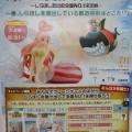 DXフィギュア しらほし姫キャンペーン
